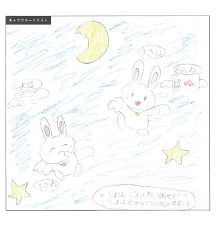 キッズミニ賞11