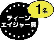 ティーンエイジャー賞
