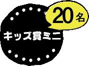 キッズミニ賞